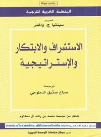 تحميل كتاب الإستشراف والإبتكار والإستراتيجية pdf مجاناً تأليف سينثيا ج . واغنر | مكتبة تحميل كتب pdf
