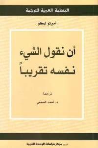 تحميل كتاب أن نقول الشيئ نفسه تقريباً pdf مجاناً تأليف أمبرتو إيكو | مكتبة تحميل كتب pdf