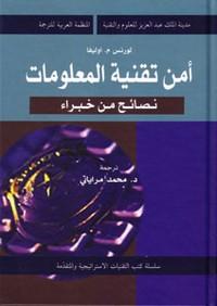 تحميل كتاب أمن تقنية المعلومات pdf مجاناً تأليف لورانس م. أوليفا | مكتبة تحميل كتب pdf