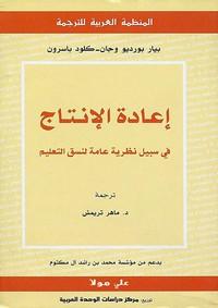 تحميل كتاب إعادة الإنتاج فى سبيل نظرية عامة لنسق التعليم pdf مجاناً تأليف بيير بورديو | مكتبة تحميل كتب pdf