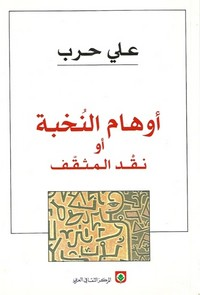 تحميل كتاب أوهام النخبة أو نقد المثقف pdf مجاناً تأليف د. على حرب   مكتبة تحميل كتب pdf