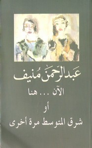 تحميل وقراءة رواية الآن ..هنا ..أو شرق المتوسط مرة أخرى pdf مجاناً تأليف عبد الرحمن منيف | مكتبة تحميل كتب pdf