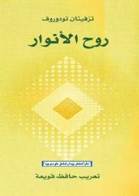 تحميل كتاب روح الأنوار pdf مجاناً تأليف تزفيتان تودوروف | مكتبة تحميل كتب pdf