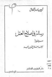 تحميل كتاب رسالة في إصلاح العقل pdf مجاناً تأليف سبينوزا | مكتبة تحميل كتب pdf