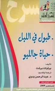 تحميل كتاب طبول في الليل - حياة جالليو pdf مجاناً تأليف برتولد برشت | مكتبة تحميل كتب pdf