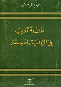 تحميل كتاب عقدة أوديب في الرواية العربية pdf مجاناً تأليف جورج طرابيشي | مكتبة تحميل كتب pdf