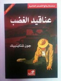 تحميل وقراءة رواية عناقيد الغضب pdf مجاناً تأليف جون شتاينبك | مكتبة تحميل كتب pdf