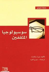 تحميل كتاب سيسيولوجيا المثقفين pdf مجاناً تأليف جيرار ليكلرك | مكتبة تحميل كتب pdf