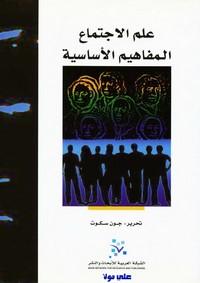 تحميل كتاب علم الاجتماع - المفاهيم الأساسية pdf مجاناً تأليف جون سكوت | مكتبة تحميل كتب pdf