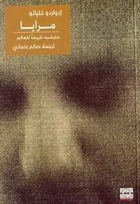 تحميل كتاب مرايا - ما يشبه تاريخاً للعالم pdf مجاناً تأليف إدواردو غاليانو | مكتبة تحميل كتب pdf