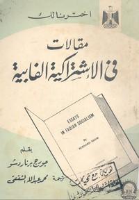 تحميل كتاب مقالات في الإشتراكية الفابية pdf مجاناً تأليف جورج برنارد شو   مكتبة تحميل كتب pdf