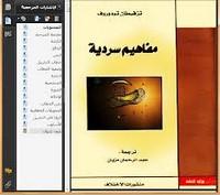 تحميل كتاب مفاهيم ثردية pdf مجاناً تأليف تزفيتان تودوروف | مكتبة تحميل كتب pdf