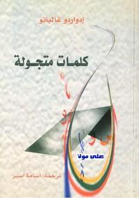 تحميل كتاب كلمات متجولة pdf مجاناً تأليف إدواردو غاليانو | مكتبة تحميل كتب pdf