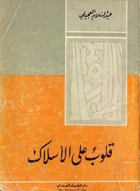 تحميل وقراءة رواية قلوب على الأسلاك pdf مجاناً تأليف عبد السلام العجيلى | مكتبة تحميل كتب pdf