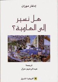 تحميل كتاب هل نسير إلى الهاوية pdf مجاناً تأليف إدغار موران | مكتبة تحميل كتب pdf