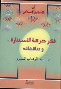 تحميل كتاب فكر حركة الاستنارة وتناقضاته pdf مجاناً تأليف د. عبد الوهاب المسيرى | مكتبة تحميل كتب pdf