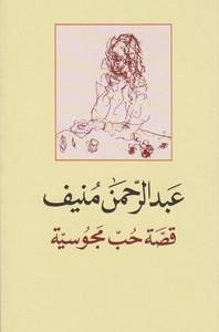 تحميل وقراءة قصة قصة حب مجوسية pdf مجاناً تأليف عبد الرحمن منيف | مكتبة تحميل كتب pdf
