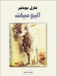 تحميل كتاب يوميات بودلير pdf مجاناً تأليف شارل بودلير | مكتبة تحميل كتب pdf