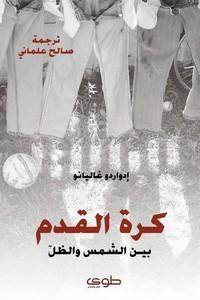 تحميل كتاب كرة القدم بين الشمس والظل pdf مجاناً تأليف إدواردو غاليانو | مكتبة تحميل كتب pdf