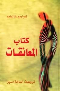 تحميل كتاب كتاب المعانقات pdf مجاناً تأليف إدواردو غاليانو | مكتبة تحميل كتب pdf