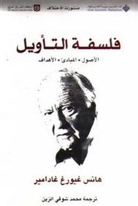 تحميل كتاب فلسفة التأويل - الأصول - المبادئ - الأهداف pdf مجاناً تأليف هانز جورج غادامير   مكتبة تحميل كتب pdf