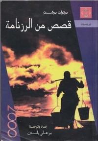 تحميل وقراءة قصة قصص من الرزنامة pdf مجاناً تأليف برتولد برشت | مكتبة تحميل كتب pdf