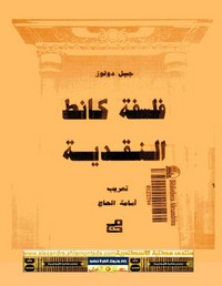 تحميل كتاب فلسفة كانت النقدية pdf مجاناً تأليف جيل دولوز | مكتبة تحميل كتب pdf