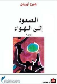 تحميل وقراءة رواية الصعود إلى الهواء pdf مجاناً تأليف جورج أورويل | مكتبة تحميل كتب pdf