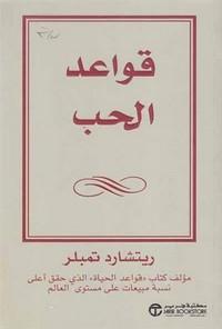 تحميل كتاب قواعد الحب pdf مجاناً تأليف ريتشارد تيمبلر | مكتبة تحميل كتب pdf