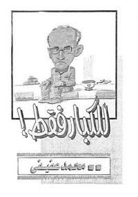 تحميل كتاب للكبار فقط pdf مجاناً تأليف محمد عفيفى | مكتبة تحميل كتب pdf