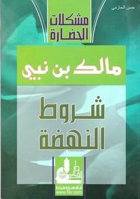 تحميل كتاب شروط النهضة pdf مجاناً تأليف مالك بن نبى | مكتبة تحميل كتب pdf