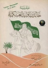 تحميل كتاب عبقرية خالد بن الوليد العسكرية pdf مجاناً تأليف أحمد بك اللحام | مكتبة تحميل كتب pdf