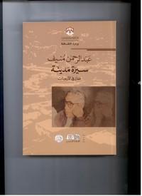 تحميل كتاب سيرة مدينة pdf مجاناً تأليف عبد الرحمن منيف | مكتبة تحميل كتب pdf