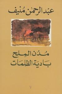 تحميل وقراءة رواية مدن الملح - بادية الظلمات pdf مجاناً تأليف عبد الرحمن منيف | مكتبة تحميل كتب pdf
