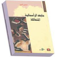 تحميل كتاب ما بعد الرأسمالية المتهالكة pdf مجاناً تأليف د. سمير أمين | مكتبة تحميل كتب pdf