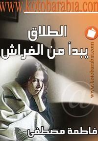 تحميل كتاب الطلاق يبدأ من الفراش pdf مجاناً تأليف فاطمه مصطفى | مكتبة تحميل كتب pdf