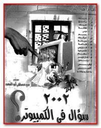 تحميل كتاب 2002 سؤال فى الكمبيوتر pdf مجاناً تأليف م. سيد مصطفى أبو السعود | مكتبة تحميل كتب pdf