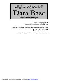 تحميل كتاب الاساسيات فى قواعد البيانات pdf مجاناً تأليف مجلاد مشاري السبيعي | مكتبة تحميل كتب pdf