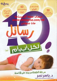 تحميل كتاب 10 رسائل لكل أب وأم - مرحلة الطفولة من يوم حتى 12 سنة pdf مجاناً تأليف د. ياسر نصر | مكتبة تحميل كتب pdf