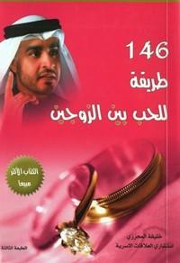تحميل كتاب 146 طريقة للحب بين الزوجين pdf مجاناً تأليف خليفة المحرزى | مكتبة تحميل كتب pdf