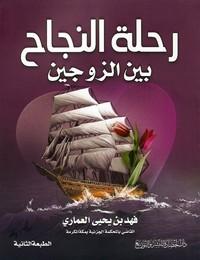 تحميل كتاب رحلة النجاح بين الزوجين pdf مجاناً تأليف فهد العمارى | مكتبة تحميل كتب pdf