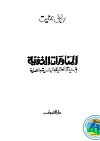 تحميل كتاب المناورات الخفية فى حياتنا العائلية والجنسية والعملية pdf مجاناً تأليف راجى عنايت | مكتبة تحميل كتب pdf