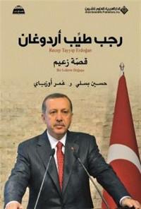 تحميل كتاب رجب طيب اردوغان قصة زعيم pdf مجاناً تأليف حسين بسلى - عمر أوزباى | مكتبة تحميل كتب pdf