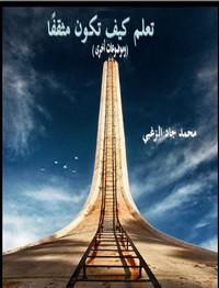 تحميل كتاب تعلم كيف تكون مثقفا pdf مجاناً تأليف محمد جاد الزغبى | مكتبة تحميل كتب pdf