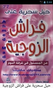 تحميل كتاب حيل سحرية على فراش الزوجية pdf مجاناً تأليف محمد حسان إبراهيم | مكتبة تحميل كتب pdf