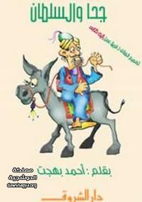تحميل كتاب جحا والسلطان pdf مجاناً تأليف أحمد بهجت | مكتبة تحميل كتب pdf