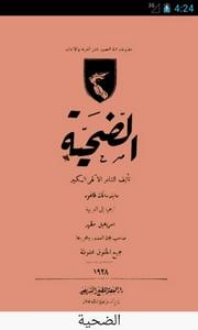 تحميل وقراءة رواية الضحية pdf مجاناً تأليف رابندرانات طاغور | مكتبة تحميل كتب pdf