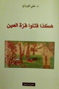 تحميل كتاب هكذا قتلو قرة العين pdf مجاناً تأليف د. على الوردى | مكتبة تحميل كتب pdf