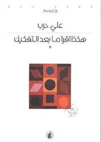 تحميل كتاب هكذا أقرأ ما بعد التفكيك pdf مجاناً تأليف د. على حرب | مكتبة تحميل كتب pdf