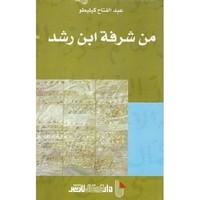 تحميل كتاب من شرفة ابن رشد pdf مجاناً تأليف عبد الفتاح كيليطو | مكتبة تحميل كتب pdf